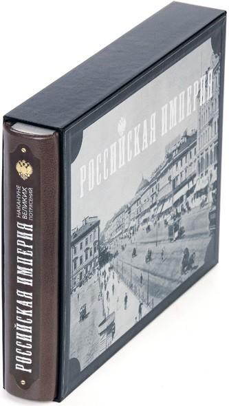 Книга Российская империя накануне великих потрясений
