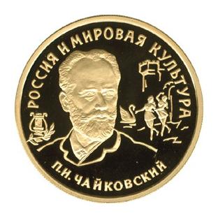 Монета «П.И. Чайковский»