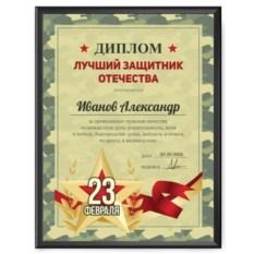 Именной диплом в рамке «Лучший защитник отечества»