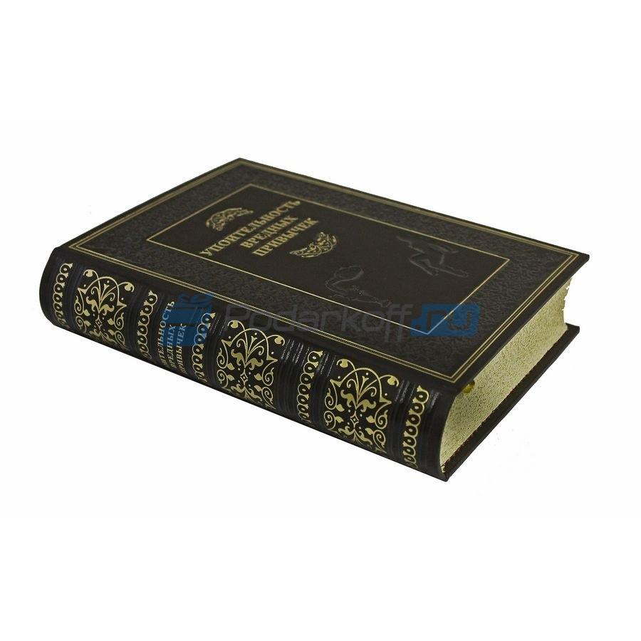 Подарочная книга Упоительность вредных привычек