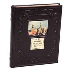 Подарочная книга История Москвы в датах, К. Жуков