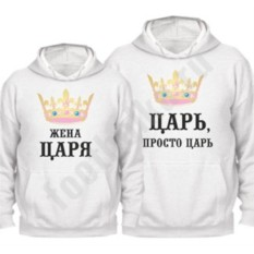 Толстовки для двоих Царь/жена царя