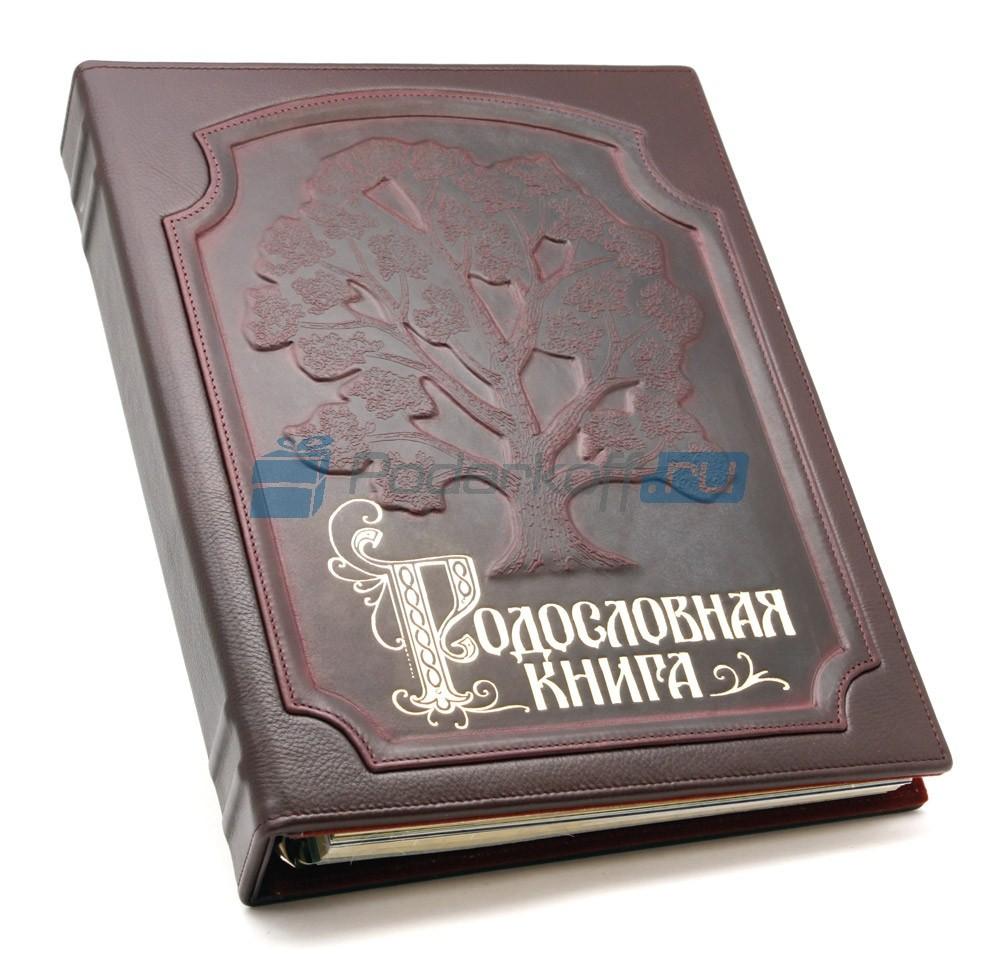 Кожаный альбом-книга Родословная Изысканная (бордовая)
