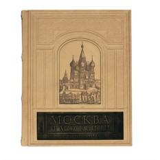 Подарочная книга Москва и москвичи. В. А. Гиляровский