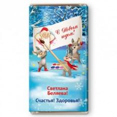 Шоколадная открытка Веселые художники