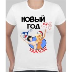 Женская футболка Новый год удался!