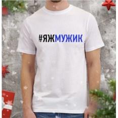 Мужская футболка #Яжмужик