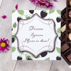 Бельгийский шоколад в подарочной упаковке Мамина ягодка