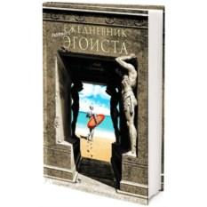 Записная книжка Ежедневник эгоиста