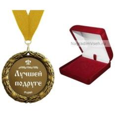 Медаль Лучшей подруге