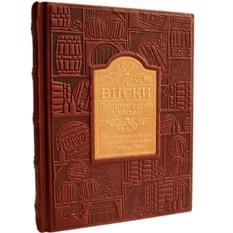 Подарочная книга «Виски. Лучшие сорта мира»