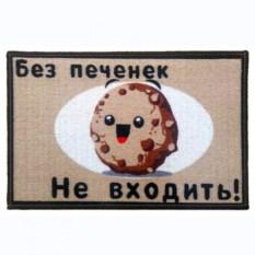 Придверный коврик Без печенек не входить