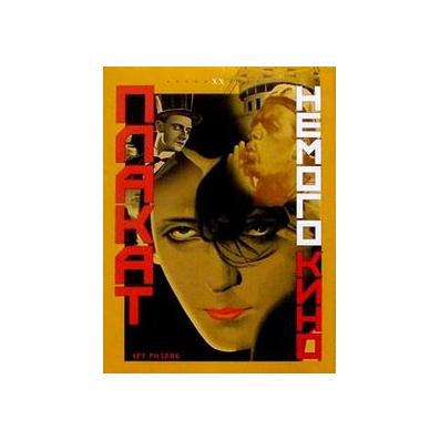 Книга «Плакат немого кино»