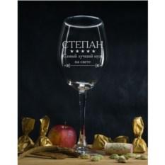 Именной бокал для вина Лучший муж на свете