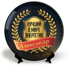 Именная тарелка «Лучший в мире энергетик»