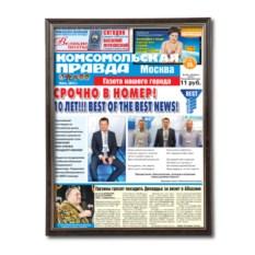 Поздравительная газета на юбилей фирмы, рама Элеганс