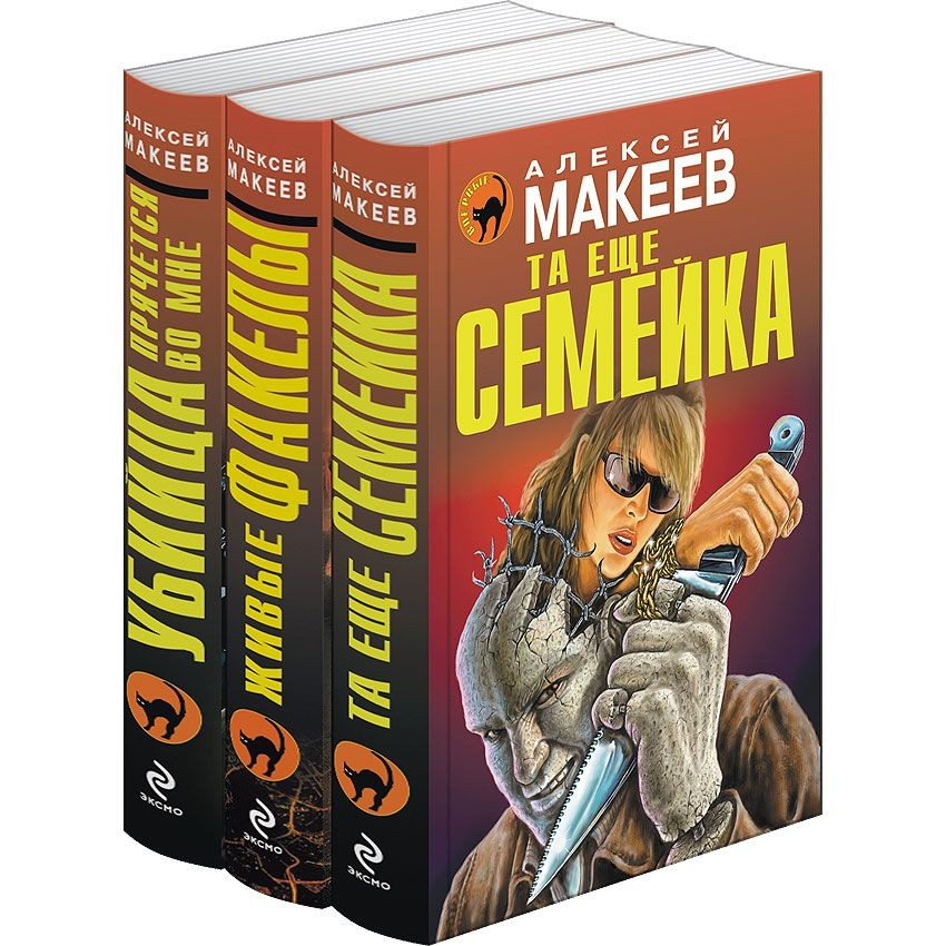 Книга Алексея Макеева