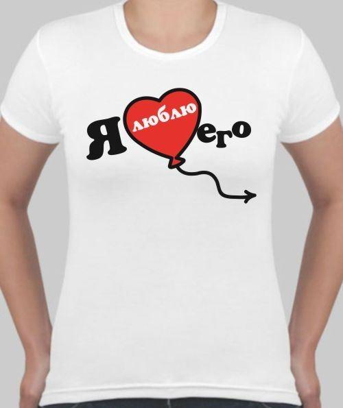 Женская футболка Я люблю его, сердце