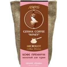 Молотый кофе Geisha Winey