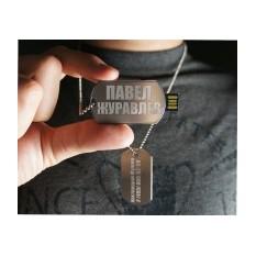 Флешка Армейский жетон, с гравировкой