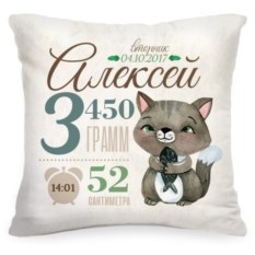 Подушка с метрикой «Котенок»