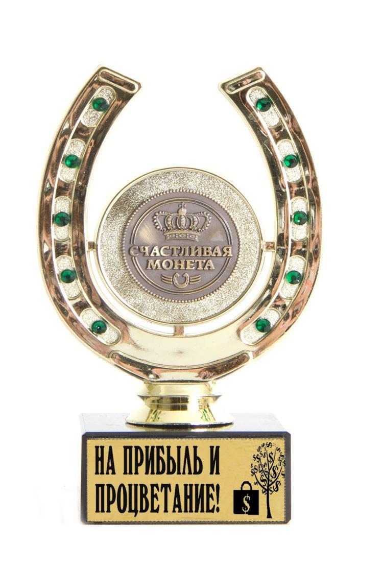 Кубок-подкова Счастливая монета