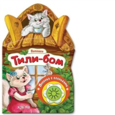 Музыкальная детская книга Тили-бом