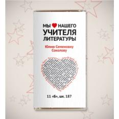 Именная шоколадная открытка «Мы любим учителя литературы»