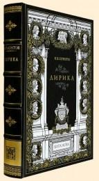 Подарочное издание Михаил Лермонтов. Лирика