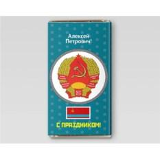 Именная шоколадная открытка «Герб Казахской ССР»