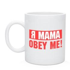 Кружка Я мама – obey me