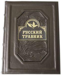 Подарочная книга Русский травник