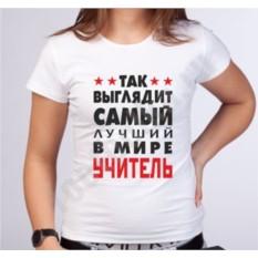 Женская футболка Так выглядит лучший в мире учитель