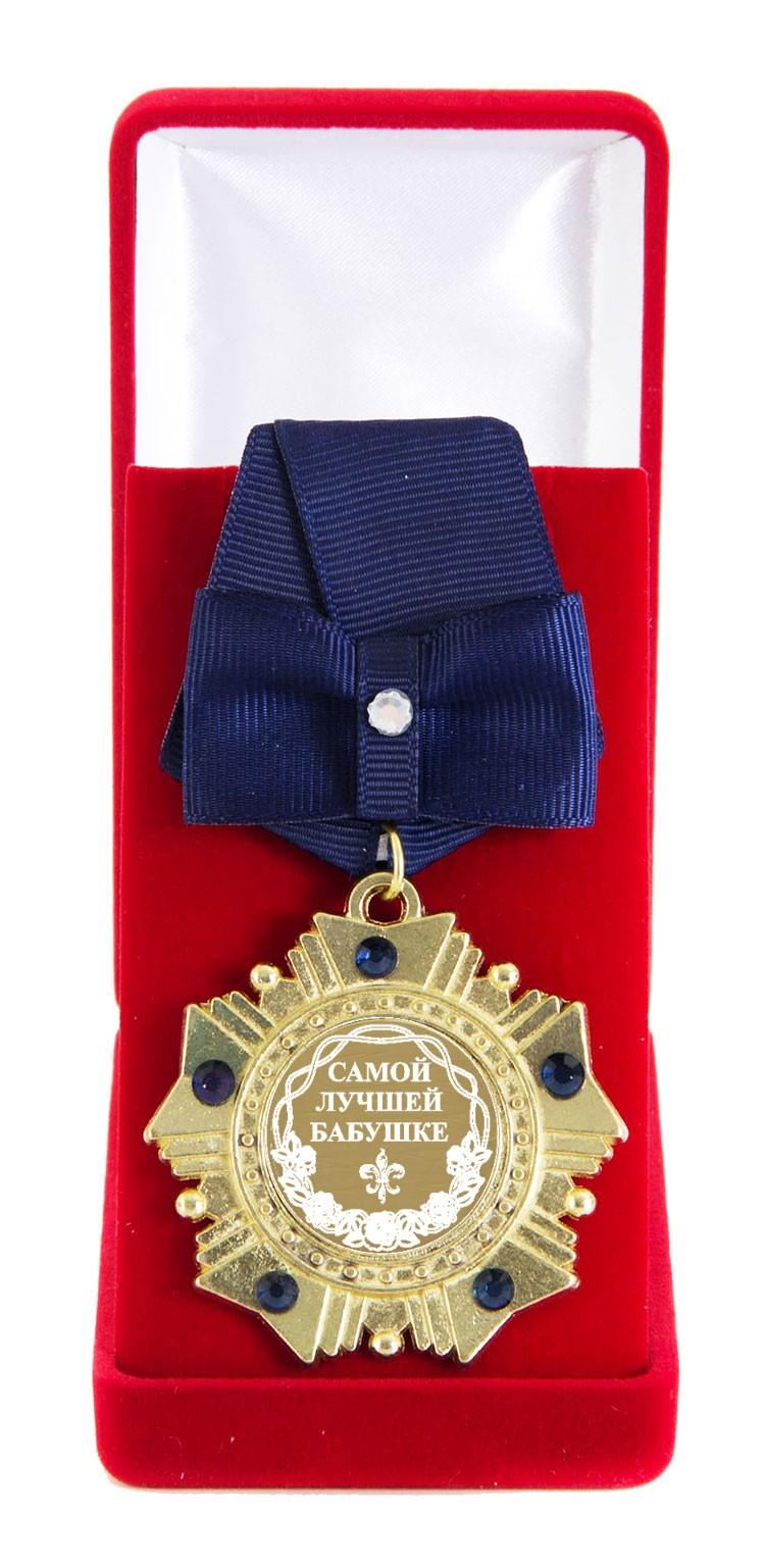 Подарочный орден Самой лучшей бабушке (синий бант)