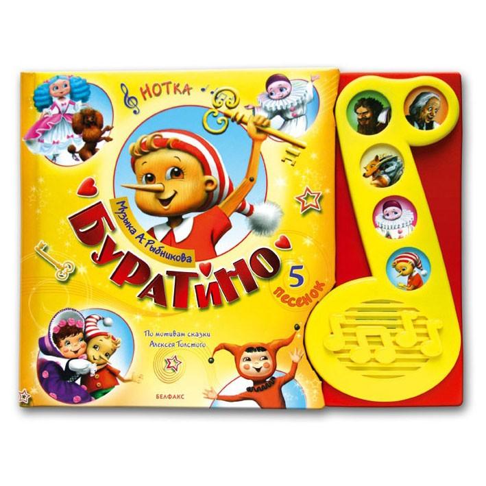 Детская музыкальная книжка «Буратино»