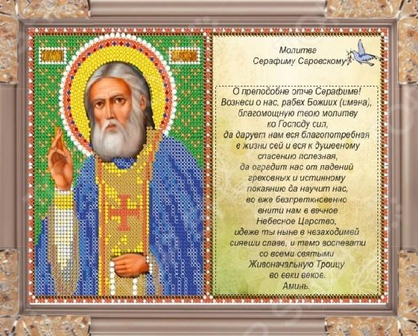 Набор для вышивания бисером «Святой Серафим Саровский»