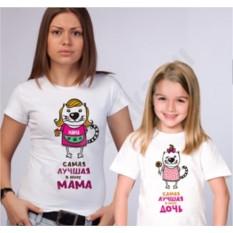 Футболки для мамы и дочки Лучшая мама и дочь