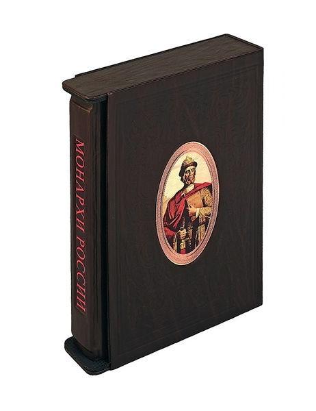 Книга Российские монархи (в футляре)