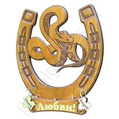 Ключница Подкова со змеей и свитком: Любви!