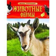 Детская энциклопедия Животные фермы