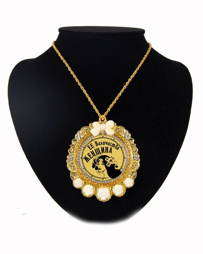 Медаль на цепочке Ее величество женщина