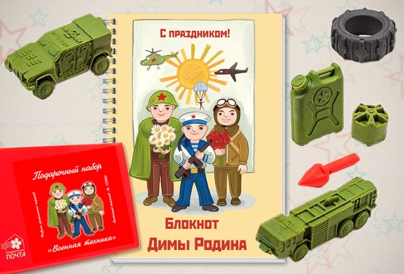 Подарочный набор «Военная техника»