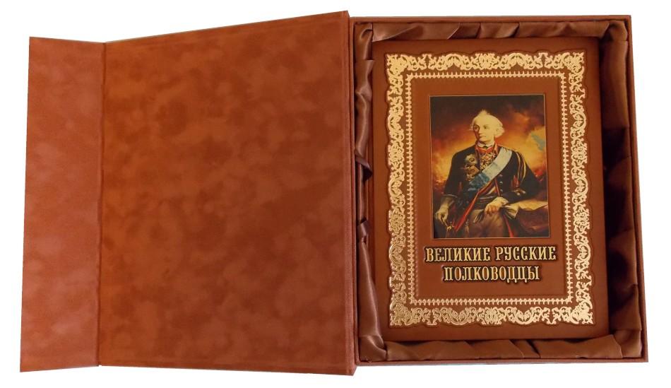 Подарочное издание «Великие русские полководцы»