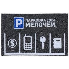 Противоскользящий коврик «Парковка»