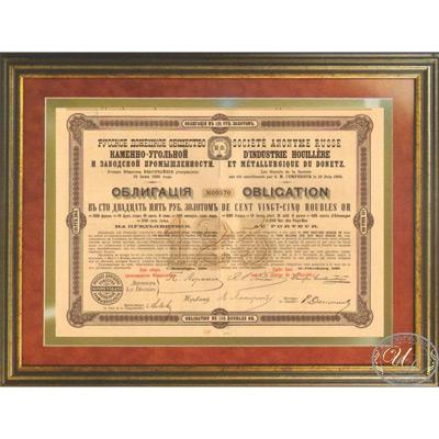 Облигация в 125 рублей, 1896 год.