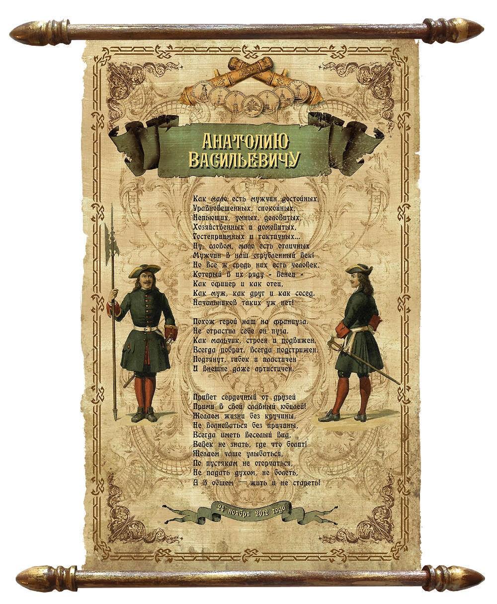 Поздравление на старорусский лад 35