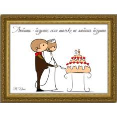 Свадебный плакат Любовь - безумие..., в раме