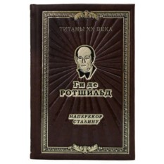 Подарочное издание Ги де Ротшильд. Наперекор Сталину