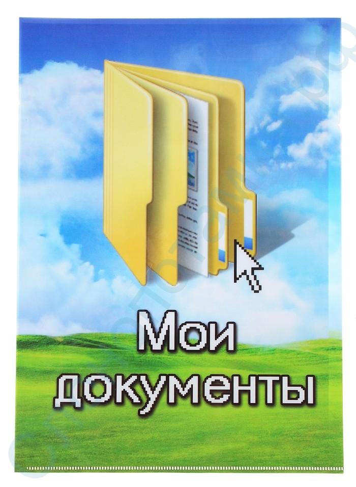 Папка для документов Мои документы