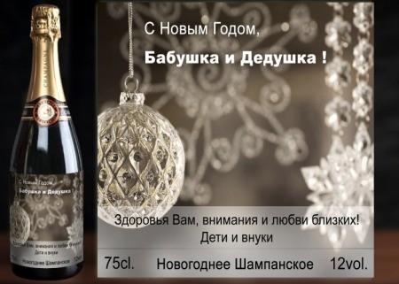Этикетки на Новогоднее шампанское Для близких